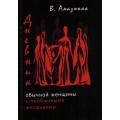 """Воинствующая Амазонка """"Дневник обычной женщины с необычными желаниями"""" эротическая проза"""