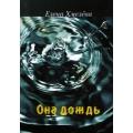 "Хмелёва Елена ""Она дождь"" проза"