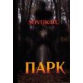 "Sovok.ru ""Парк"" роман"