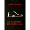 """Аминов Дамир """"Есть ли смысл во всем искать смысл"""" рассказы"""