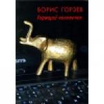"""Горзев Борис """"Горящий человечек"""" роман"""