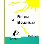 """Горт Вера """"Вещи и Вещицы"""" поэзия"""