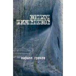 Греков К. Ю. Стирая реальность
