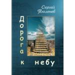 Тюленев С. Л. «Дорога к небу»
