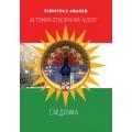 """Авдоев Теймураз """"Историко-теософский аспект езидизма"""" научное исследование"""