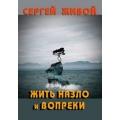 """Сергей Живой """"Жить назло и вопреки"""" стихи"""