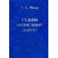 """Мазур В. Е. """"Судьбы неписанный закон"""" философская проза"""