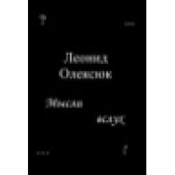 """Олексюк Леонид """"МЫСЛИ ВСЛУХ"""" стихи, сказка, проза"""