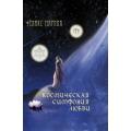 Феникс Марина «Космическая симфония любви»