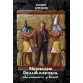 Дмитрий Стрешнев «Немного великолепия, одолженного у богов»