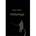 Еремеев В. Г. «Тремориада»  проза