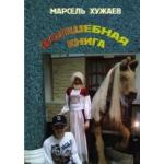 """Хужаев Марсель """"Волшебная книга"""", сказочная повесть"""