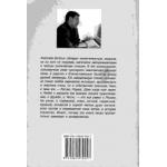 Богатых А. «Под уездной звездой» книга стихов