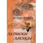 Волкова Евгения «Записки лисицы»