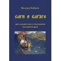 Байдов Вилорд «Саги о Варяге» цикл сказаний, песен и стихотворений «бессмертной души»