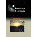Коновалов Александр «Струится жизнь» поэзия