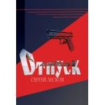 """Лесков С. В. """"Отпуск"""" детектив"""