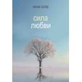 Сола Инна «Сила любви» поэзия