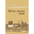 Исаев И. В. «Четыре времени любви»