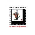 Митрофанов И. «Несуразица»