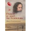 Рогачевская И. В. «Развод – не повод для беспокойства»