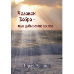 Артюшин С. Ю.  «Человек. Добро – или добывание света»