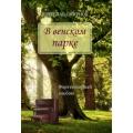 Смирнов В. Д. «В венском парке» фортепианный альбом