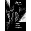 Тубакин Э. Н. «Homo novus extremus»