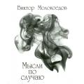 """Молокоедов Виктор """"Мысли по случаю"""" проза"""