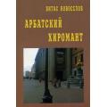 """Новоселов Витас """"Арбатский хиромант"""" роман"""