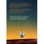 """Ива Дарья """"Академия Космических Хранителей. Елисей и ожившая планета"""" фантастические приключения, повесть"""