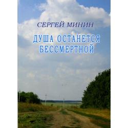 """Минин Сергей """"Душа остается бессмертной"""" поэзия"""