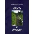 """Сперский Геннадий """"Прости и прощай"""" мемуары"""
