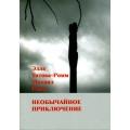 """Ромм Михаил, Титова-Ромм Элла """"Необычайное приключение"""" книга стихов"""