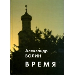 "Волин Александр ""Время"" стихи, поэмы, притчи"